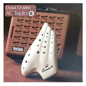 オカリナ『Tripletトリプレット』e【AC Triplet e】アルトC調管 ACOsawaOcarinaオオサワオカリナ