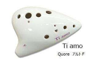 """Ti amoティアーモ/オカリナ""""Quore(クオーレ)""""アルトF調管 AF"""