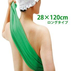 韓国 アカスリタオル 28×120cm ロング