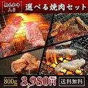 【送料無料】黒毛和牛入り選べる焼肉セット800g 焼肉 焼肉セット バーベキュー BBQ セット 黒毛和牛 カルビ 中落ち ハ…
