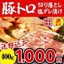 【送料無料!】豚トロ切り落とし(塩タレ)400g★焼肉・炒めものに!
