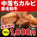 【数量限定!大特価!】バーベキュー・焼肉に中落ちカルビ!黒毛和牛中落ち(ゲタカルビ)200g