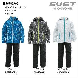 【公式ストア】 大人 メンズ スキーウェア ボードウェア スノーウェア 上下セット 人気 お買い得 安い スポーティ 幾何学 プリント 黒 白 青 耐水圧2000MM  スキー スノーボード スベート ONYONE
