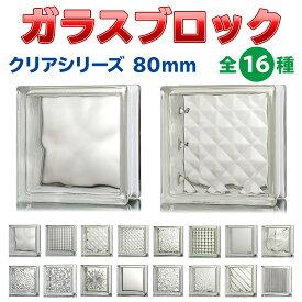 ガラスブロック デザイン16種類(クリアシリーズ) 190mm角×80mm厚