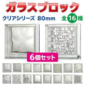 ガラスブロック 【6個セット】 デザイン16種類(クリアシリーズ) 190mm角×80mm厚