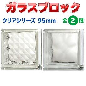ガラスブロック デザイン2種類(クリアシリーズ) 190mm角×95mm厚