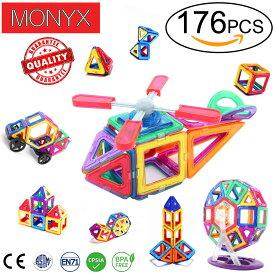 MONYX 176ピース デラックスセット マグネットブロック 磁石ブロック 知育玩具 パズル 国内製品検品 誕生日 クリスマス おもちゃ ギフト プレゼント