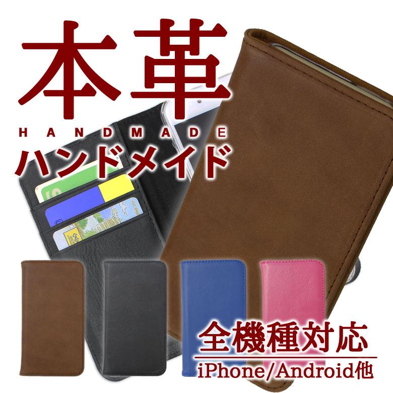 スマホケース 手帳型 全機種対応 本革 iPhone8 iPhoneXS Max XR X iPhone8Plus iPhone7 ケース スマホ エクスペリア XPERIA AQUOS arrows galaxy [本革]