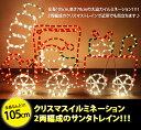 イルミネーション モチーフライト LED サンタトレイン ビッグサイズ 全長105cm チューブライト ロープライト クリスマス ディスプレイ 汽車 TRAIN...