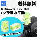 送料無料 水平器 水準器 カメラ用水平器 ホットシュー 接続 カメラ水平器 カメラ水準器 縦でも横でも使える2wayタイプ…