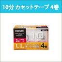 [3500円以上で送料無料][宅配便配送] UL-10 4P 日立 マクセル カセットテープ 往復10分 4本はばひろタイトルラベル付き maxell