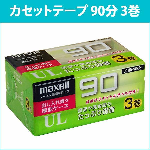 [5400円以上で送料無料][宅配便配送] UL-90 3P マクセル カセットテープ 90分 3本 3巻 音楽用テープ オーディオテープ 片面45分 maxell