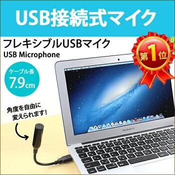 USBマイク約7.9cmUSBマイクフレキシブルアームフレキシブルアーム好きな角度に曲げられるパソコンマイクノートPCハンズフリーER-FLEX-MIC