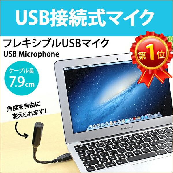 USBマイク 約7.9cm USB マイク フレキシブルアーム フレキシブル アーム 好きな角度に曲げられる パソコン マイク ノートPC ハンズフリー ER-FLEX-MIC ★1000円 ポッキリ 送料無料