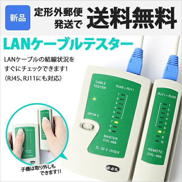 送料無料 LANケーブルテスター LANケーブル 測定器 テスト LAN ケーブル RJ45用 8極8芯 RJ11用 6芯 自動 親機 子機 電池式 ER-LANTESTER