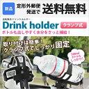 送料無料 ドリンクホルダー ボトルゲージ 自転車 バイク クランプ式 ドリンク ボトル ホルダー ペットボトル サイクル サイクリング BC-101 [RV]