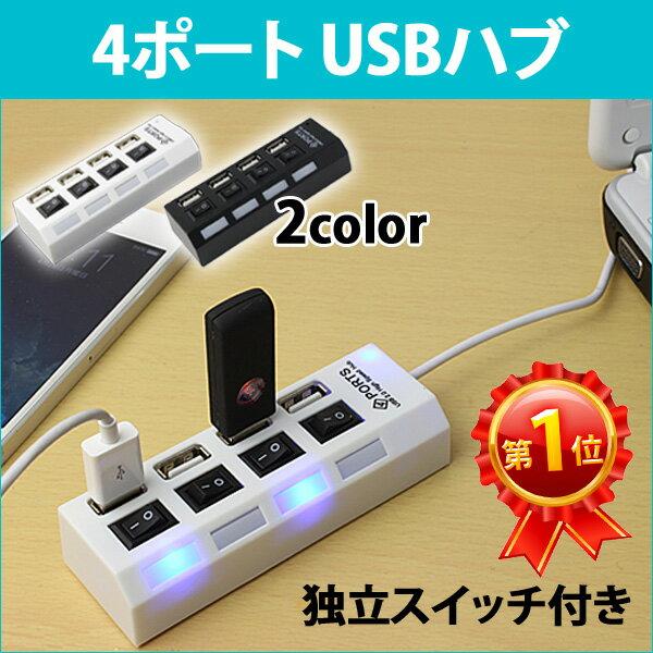 送料無料 USBハブ 4ポート 個別電源スイッチ付 USB2.0対応 省エネ 節電 増設 独立スイッチ USB 電源 スイッチ バスパワー パソコン用 LED コンパクト 節電グッズ 4PORT-USB-HUB
