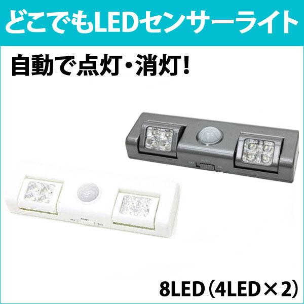 送料無料 センサーライト 屋内 電池 LED 電池式 LEDセンサーライト 自動点灯 自動消灯 人感 コンパクトLEDセンサーライト どこでもセンサーライト コンパクト ER-LTDD ★1000円 ポッキリ 送料無料