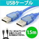送料無料 USBケーブル 1.5m USB2.0 対応 スケルトン タイプ USBオス-USBオス 150cm USB充電ケーブル USB 充電ケーブル 充電 ...