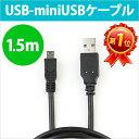 送料無料 miniUSB ケーブル 1.5m miniUSBケーブル USB充電ケーブル USB-miniUSB 変換 ミニUSB 充電ケーブル RC-US03...