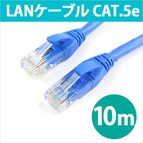 [5400円以上で送料無料][宅配便配送] LANケーブル 10m CAT5eLANケーブル CAT5e CAT.5e カテゴリ5e LAN ケーブル ランケーブル 10.0m RC-LNR5-100