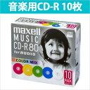 [3500円以上で送料無料][宅配便配送] CDRA80MIX.S1P10S 日立 マクセル 音楽用CD-R 10枚 80分 5mmケース maxell