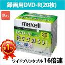 訳あり [3500円以上で送料無料][宅配便配送] DRD120CPWW.20S_H 日立 マクセル 録画用DVD-R 20枚 16倍速 CPRM対応 ワイ…