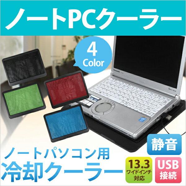 送料無料 ノートパソコンクーラー 13.3型ワイド 冷却 ノートPCクーラー 静音 USB 放熱ファン ノートパソコン クーラー ノートPC 底面に送風 温度上昇を軽減 ★1000円 ポッキリ 送料無料 x-850