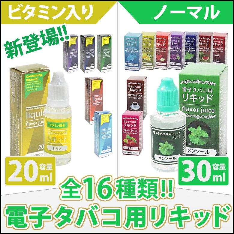 送料無料 電子タバコ ビタミン入り 日本食品分析センター検査済み 30ml 20ml リキッド ジュース ミント 風味 補充 フレーバーリキッド ビタミン ベイプ Vape ego-t ego-c 電子たばこ 禁煙グッズ フレーバー ER-LQ30 ER-LQVT20