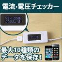 送料無料 USB 電圧 チェッカー 電流電圧チェッカー USB電圧測定器 USB機器 性能 電流 不具合 チェック 積算機能 電流チェッカー 電流計 バッテリー...