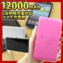 送料無料 モバイルバッテリー 大容量 12000mAh スマホ 充電器 iPhone iPhone7 iPhone7Plus iPhone6 iPhone SE iPhone …