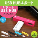 送料無料 ピンク USBハブ 4ポート USB2.0対応 電源不要 かわいい バスパワー ノートPCにぴったり コンパクト PC パソコン用 USB HUB ハ...