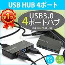 送料無料 USBハブ 4ポート 高速 USB3.0対応 USB2.0/1.1との互換性あり 電源不要 バスパワー コンパクト ノートパソコン パソコン用 USB...