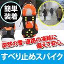 雪 滑り止め すべり止めスパイク 靴底用 スノー スパイク 携帯用ゴム底 雪道 雪対策 簡単装着 すべりどめ シューズス…