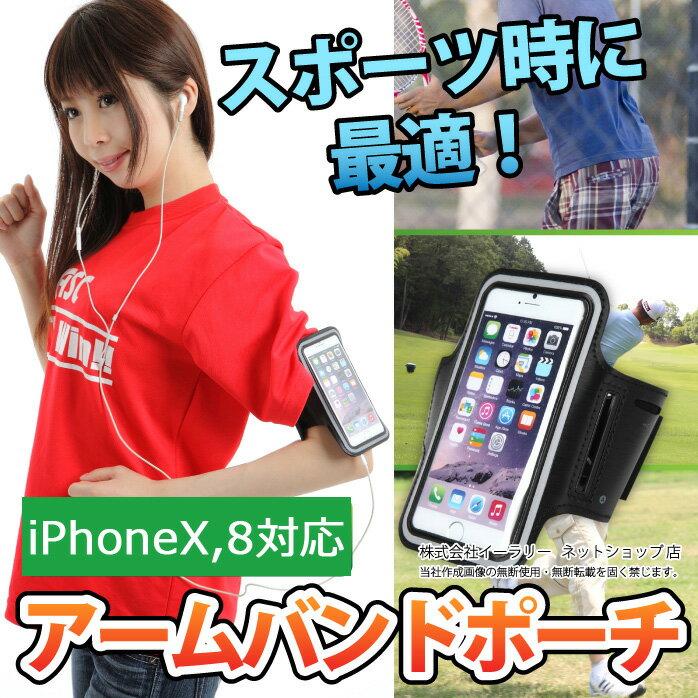 送料無料 ポーチ iPhoneX iPhone8 7 アームバンド アームバンドケース アームバンドポーチ スポーツ ジョギング ランニング アイフォン6ケース iPhone 8 7 ケース ER-AMBD61N-BK
