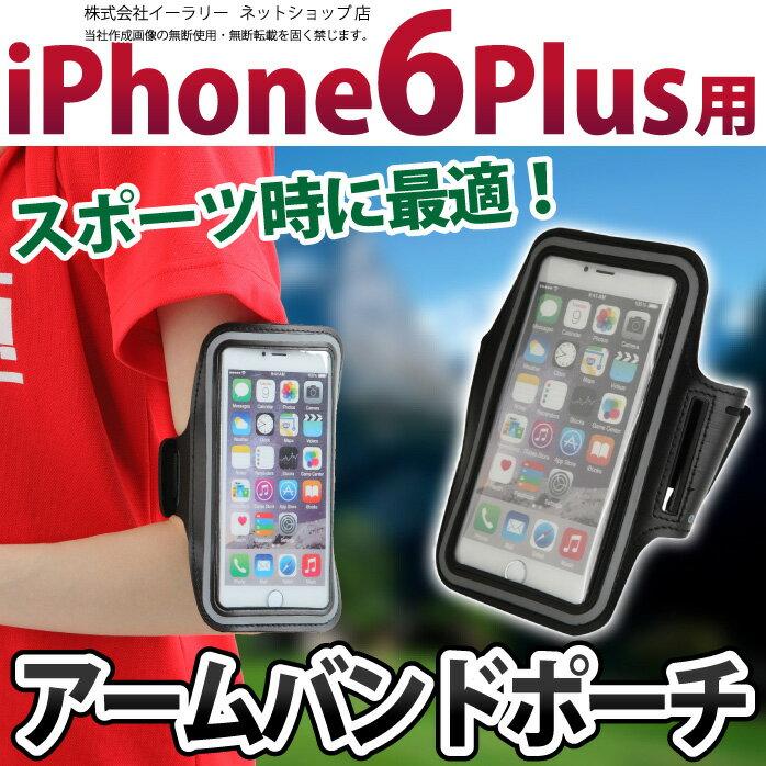 送料無料 ポーチ iPhone8 8Plus iPhone7 iPhone7Plus アームバンド アームバンドケース アームバンドポーチ スポーツ ジョギング ランニング アイフォン ケース ER-AMBD62P-BK