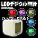 送料無料 LED デジタルアラームクロック 光る LEDイルミネーション ボディの色が変わる 目覚まし時計 目覚まし アラームクロック アラーム クロック かわ...