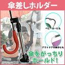 送料無料 自転車傘スタンド 自転車 傘スタンド 傘ホルダー 傘立て 日傘スタンド 傘固定 スタンド 自転車用品 通勤 通…