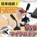 送料無料 スタンドマイク USB 置いたまま使える USBスタンドマイク スカイプ Skype Windows Live メッセンジャー USBマイク USBマ... ランキングお取り寄せ