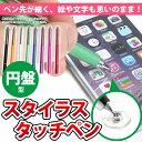送料無料 タッチペン iPhone スマートフォン iPad タブレット スタイラス タッチペン 使いやすい ペン先細い 円盤型 透明ディスク 狙ったポイントが...