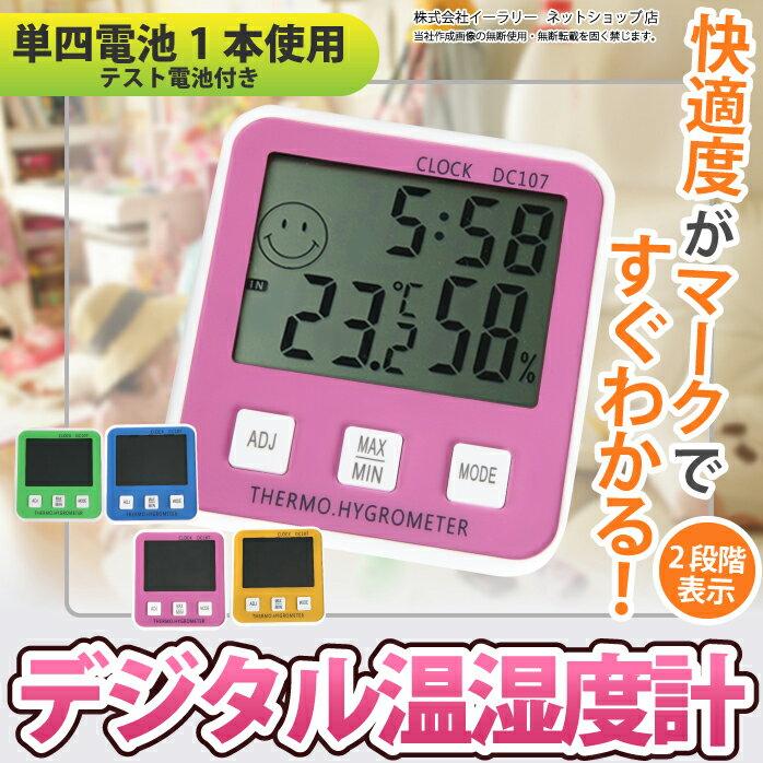 送料無料 温湿度計 デジタル デジタル温湿度計 温度計 湿度計 時計 アラーム 卓上 スタンド 単4 おしゃれ 熱中症 インフル お肌のうるおいチェックに ER-THHY1 ★1000円 ポッキリ 送料無料