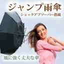 送料無料 ジャンプ晴雨兼用傘 耐風 晴雨兼用 日傘 雨傘 ジャンプ傘 軽量 ジャンプ式 8本骨 開傘時直径 105cm 長傘 カサ かさ メンズ 男女兼用 おしゃれ ER-UMMONO [RV]