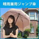 【2/1 09:59まで ポイント20倍】送料無料 レディース 傘 ジャンプ晴雨兼用傘 傘 晴雨兼用 日傘 雨傘 ジャンプ傘 軽量 …