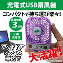 送料無料 USB 扇風機 卓上 充電式 コードレス USB扇風機 卓上扇風機 小型 サーキュレーター USBファン デスクファン 車載 アウトドア 夏物 ER-...