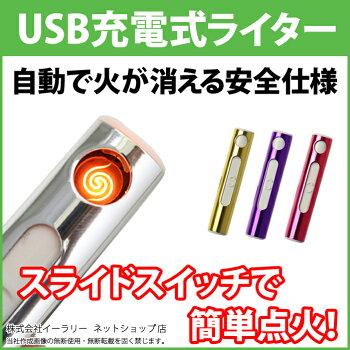 電子ライタースリムUSBライター電熱充電式USB充電式ライターガス・オイル不要熱線ライター防災グッズ防災用品ライタータバコたばこER-MBLT