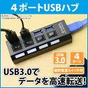 送料無料 USBハブ 3.0 USBハブ 4ポート USB3.0 対応 USBハブ スイッチ 付き USB2.0/1.1との互換性あり パソコン用 増設 独立ス...