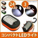 送料無料 LEDライト 24灯+3灯 LEDライトバー ショート ハンディライト フック / マグネット で設置もできる ハンディ 懐中電灯 卓上 アウトドア ...