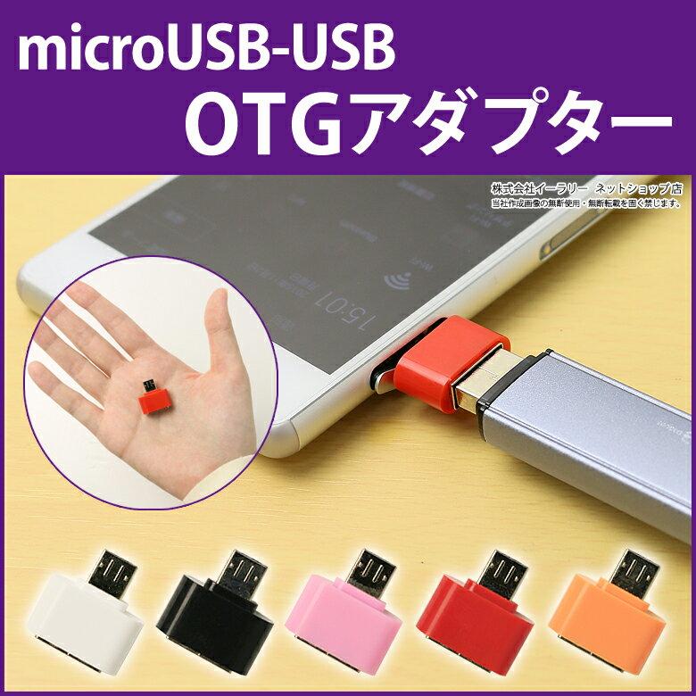 送料無料 OTG USB microUSB変換アダプタ microUSBオス - USBメス OTGアダプタ 変換アダプタ 変換OTGアダプタ スマホ スマートフォン タブレット アンドロイド ER-OTGMI
