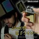 送料無料 電子ライター USB 充電式 ジッポ型 ZIPPOタイプ プラズマ アーク スパーク USB電子ライター USBライター 充電式ライター ガス・オイル...