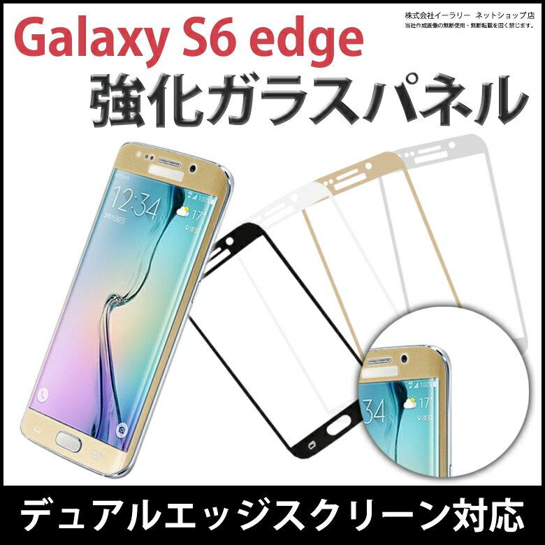送料無料 強化ガラス Galaxy S6 edge GalaxyS6edge ギャラクシーS6エッジ ガラスパネル 強化ガラス保護フィルム 強化ガラスフィルム 液晶保護ガラス 強化ガラス Galaxy S6 edge ER-GLS6E ★1000円 ポッキリ 送料無料